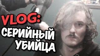 VLOG: СЕРИЙНЫЙ УБИЙЦА / Андрей Мартыненко