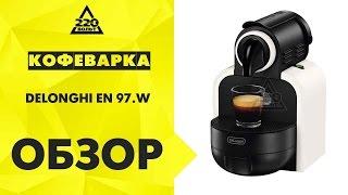 видео Купить кофе Nespresso Fortissio Lungo в купсулах