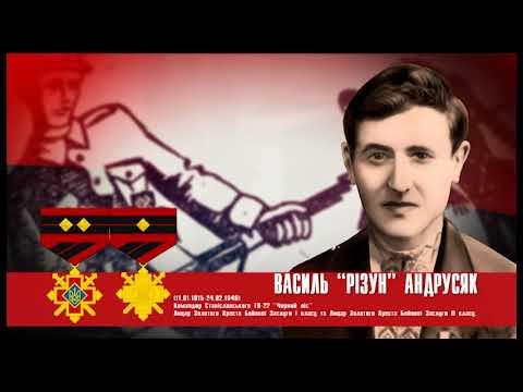 До 75-річчя УПА. Василь Андрусяк
