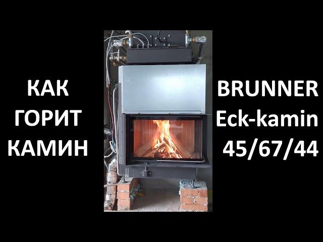 Как горит камин с водяным контуром Brunner Eck-Kamin 45/67/44