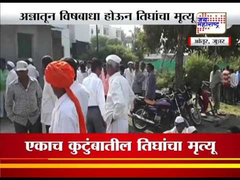 3 DIED DUE TO FOOD POISIONING IN JUNNAR TALUKA