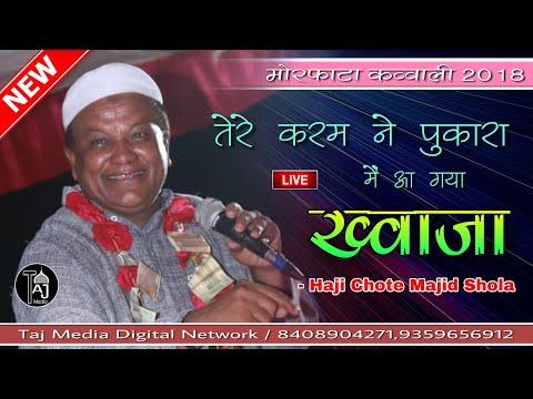 Tere Karam Ne Pukara Mai Aa Gaya Khwaja by Chote Majid Shola At Morfata New Qawwali सबसे शानदार