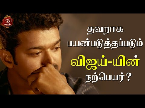 Thalapathy Vijay's Official Press Release | PT Selvakumar | N.Anand | Thalapathy Vijay