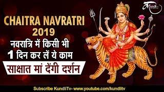 Chaitra Navratri 2019 : नवरात्रि में किसी भी 1 दिन कर लें ये काम, साक्षात मां देंगी दर्शन