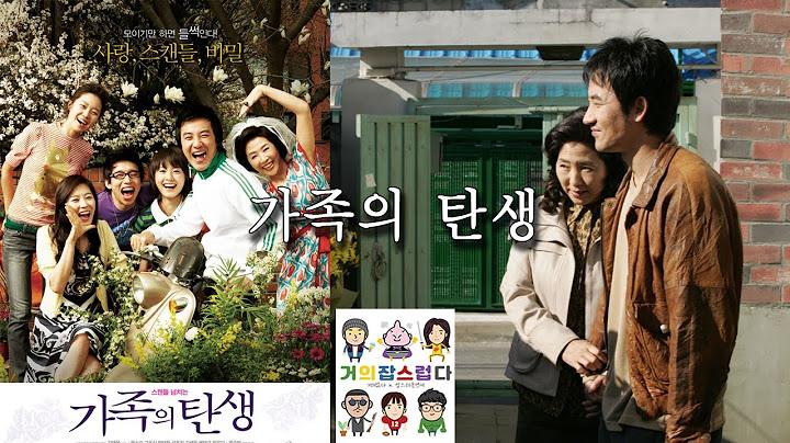 [거의잡스럽다]  영화 '가족의 탄생' (2006) - 김태용 감독, 문소리 공효진 고두심... 주연