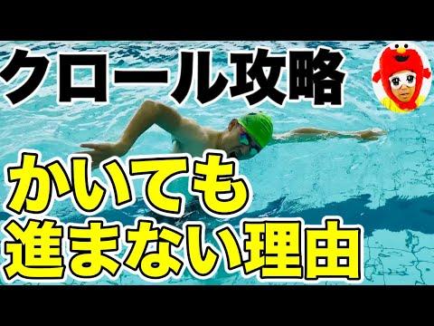 【水泳クロール上達のコツ】手をかいているのに進まない時の練習方法