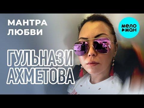 Гульнази Ахметова - Мантра любви Single