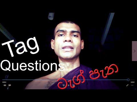 Tag Questions - ටැග් ප්රශ්න l English in Sinhala