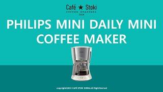 필립스 데일리 미니 커피 메이커 가이드 I Café★S…