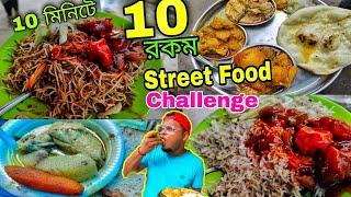 10 Types Of Street Food In 10 minutes Challenge🔥| Kolkata Street Food | চাউমিন Fried Rice চিলি চিকেন