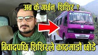 बिवादपछि शिशिर भण्डारीले काठमाडौं छोडे ! आखिर किन ? Shishir Bhandari's Video