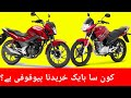 Honda CB 125f VS Yamaha YBR | Which is Best Motorcycle To Buy | Bike Mate PK