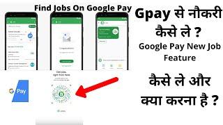 Gpay Jobs get Jobs on Google pay Google Pay Job  vacancy get job on google pay naukri app
