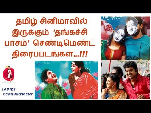 Brother Sister Sentiment Movies Tamil Cinema Thangachi Pasam