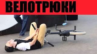 Трюки на bmx велосипеде. Экстрим. How to spine transfer BMX(Трюки на велосипеде - экстремальное зрелище. Соревнования проходили на спортивной площадке парка