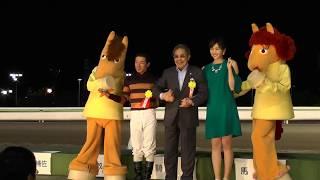 横山ルリカ 大井競馬 東京スプリント表彰式 横山ルリカ 動画 19