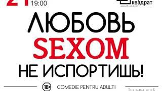 """Черный Квадрат """"Любовь сексом не испортишь"""", Кишинев"""