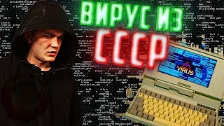 ХАКЕР Нашел ВИРУС Времен СССР