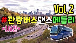 2탄 출시 《 신나는 관광버스 메들리 》 뽕짝 / 관광…