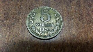 Купил за 5 гривен на барахолке редкую монету 5 копеек 1970