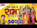 भाँग पीली गोरा नै | Bhang Pili Gora Ne | New Latest Haryanvi Shiv Bhajan [FOJI KARAMBIR & DOLLY]