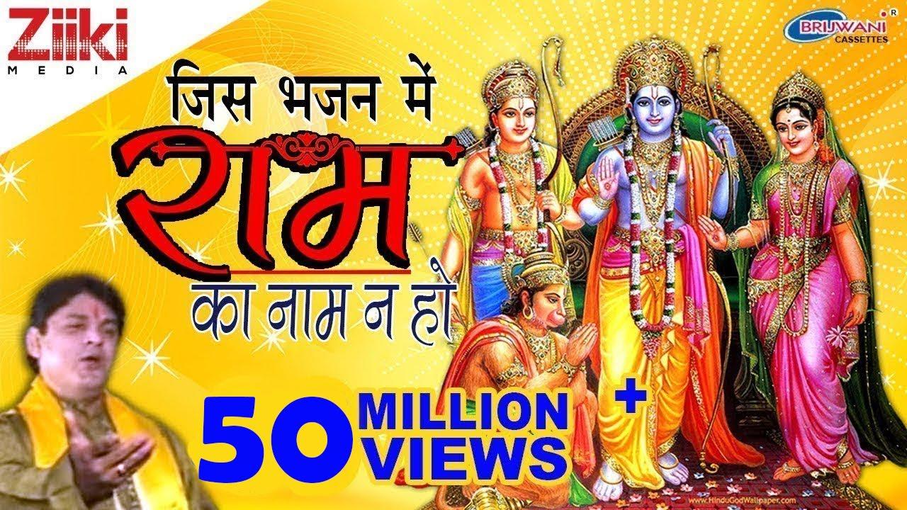 जिस भजन में राम का नाम ना हो   Jis Bhajan Mein Ram Ka Naam Na Ho    Rajkumar Vinayak #1