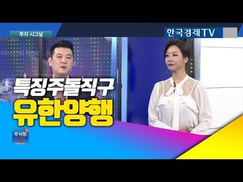 [주식투자]특징주돌직구_유한양행, 원익IPS