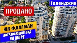 Продается недорогая квартира до 100 кв.м. в Геленджике с ремонтом и видом на море. ЖК Флагман