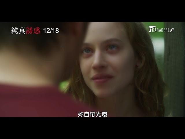《純真變奏曲》導演打造「成人版」白雪公主童話!【純真誘惑】電影預告 12/18 (五) 人見人愛
