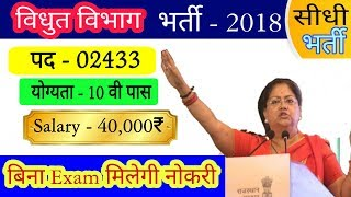 Electrical Department #विधुत विभाग भर्ती - 2018 #10th Pass #Govt Job #Selection Process #Cut off