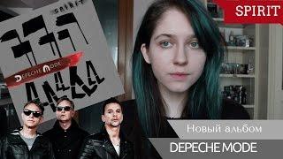 Скачать Новый альбом Depeche Mode Spirit Обзор альбома