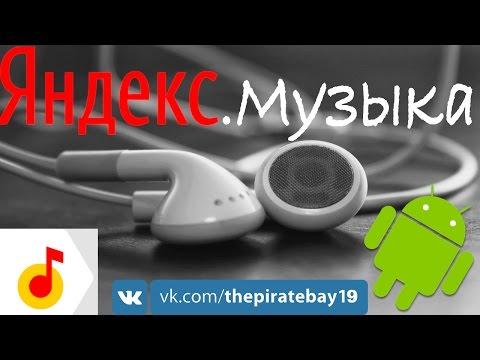 Приложение Яндекс.Музыка (Обзор)