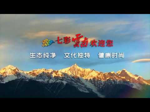 Yunnan China  Travel Guide and Culture Introduction Video-1