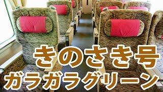 (22)半額グリーン 山陰線特急きのさき号に乗車【ゴールデンウィークの旅】