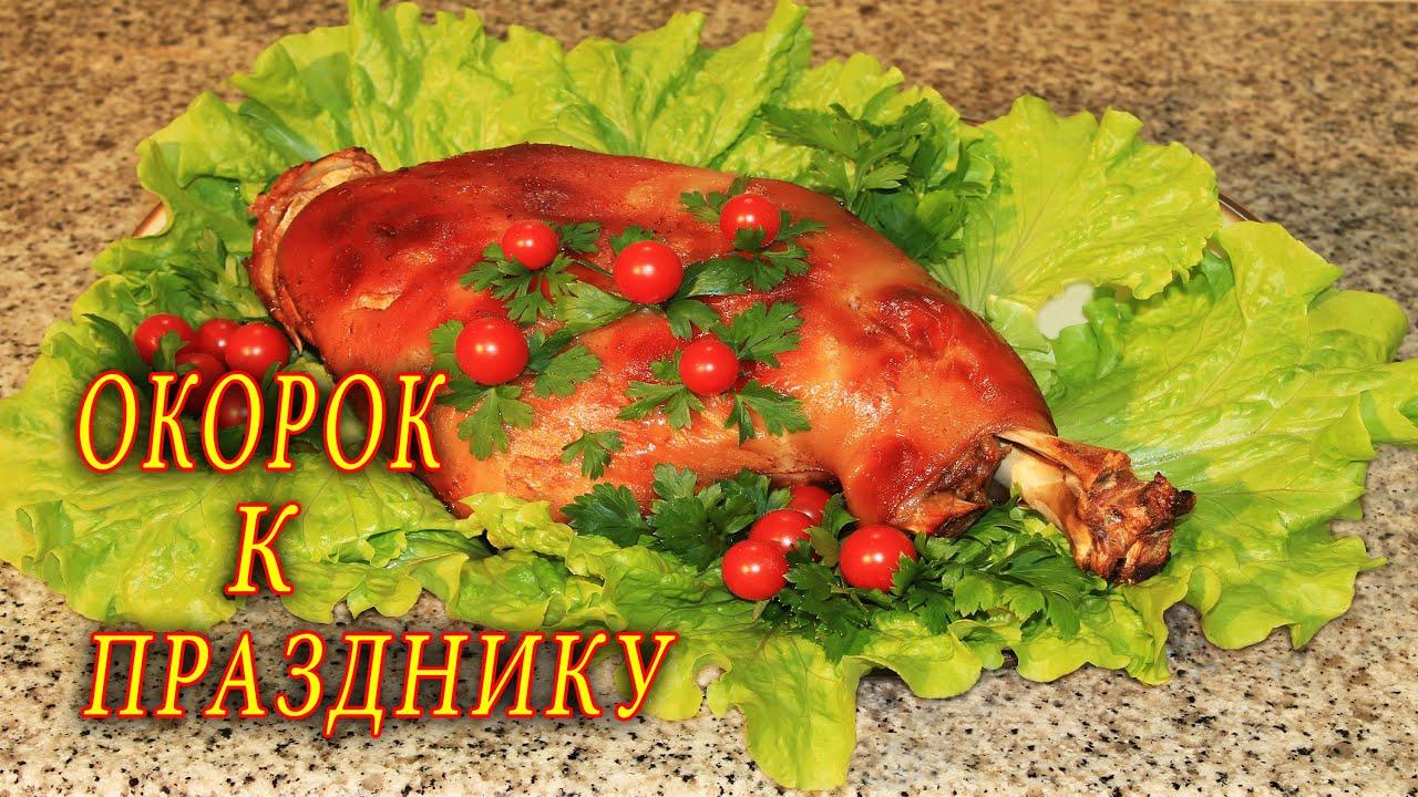 Самое Вкусное Мясо в Духовке. Домашние Рецепты с|картошка с мясом в рукаве поваренок