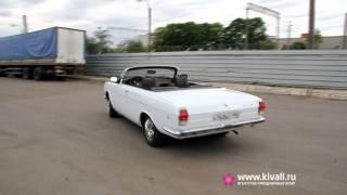 газ 24 кабриолет, gaz24 kabrio/ Москва