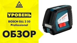 видео Лазерный нивелир Bosch GLL 2-50 Professional + штатив BS150