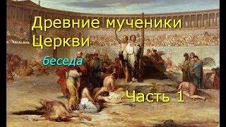Древние мученики Христианской Церкви. Часть 1