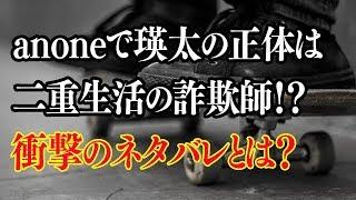 1月31日放送の水曜ドラマ「anone~あのね~」第4話。 ラストで衝撃のシ...