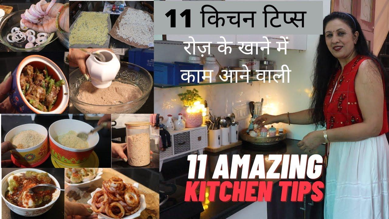 11 Kitchen TIPS & Tricks    Make your Daily Food Super Delicious    Kitchen Hacks , Instant Premix