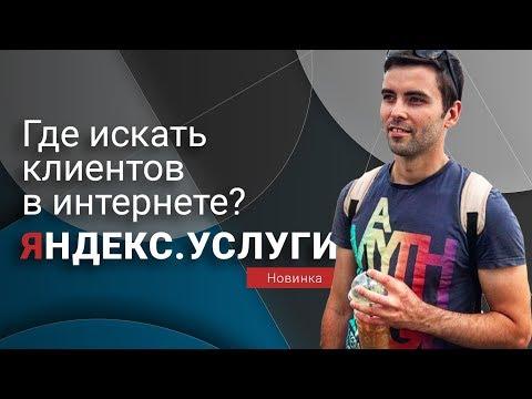 Где искать клиентов? Яндекс Услуги - новая площадка для поиска клиентов. Инструкция по платформе
