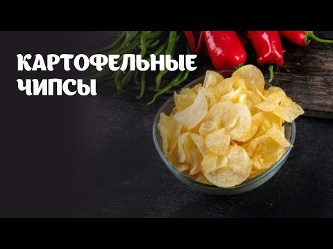 Картофельные чипсы видео рецепт   простые рецепты от Дании