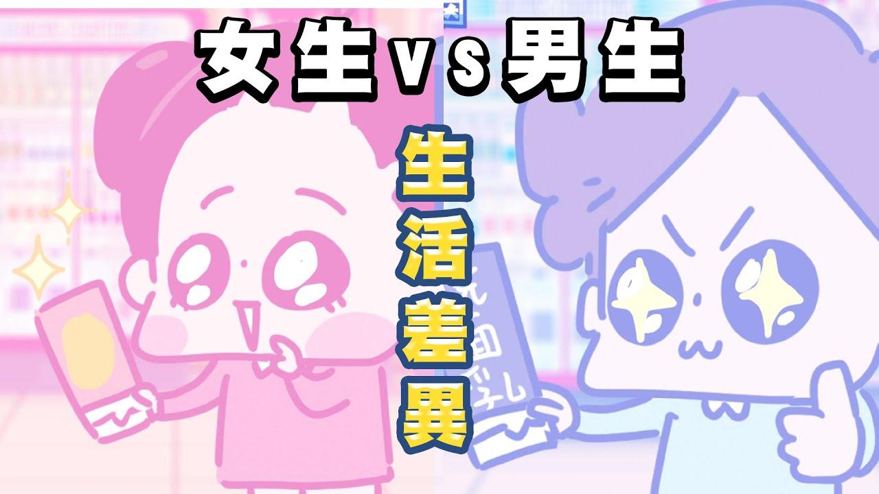 【啾啾妹💕】男生 VS 女生生活對比!果然男生來自火星女生來自金星|愛情|感情|戀愛|兩性|分享|插畫|