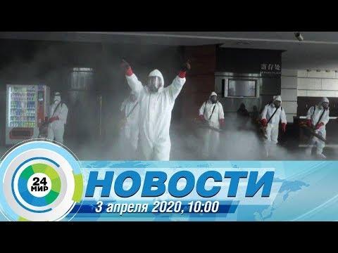Новости 10:00 от 03.04.2020