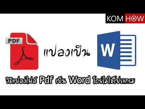 แปลงไฟล์ Pdf เป็น Word โดยไม่ใช้โปรแกรมโดยแปลงไฟล์แบบออนไลน์