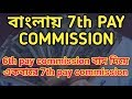 7th Pay Commission For West Bengal Govt Employee,pay Commission News,salary Hike News
