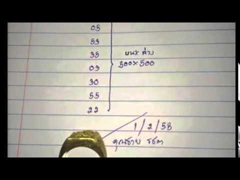 ของแท้ ของจริง!! เลขเด็ดงวดนี้ คุณชาย รชต. 1/02/58
