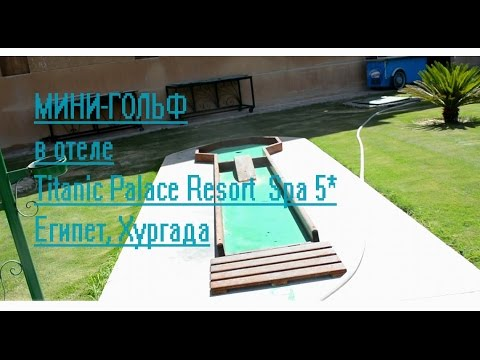 Мини-гольф в отеле Titanic Palace Resort & Spa 5* Египет Хургада mini golf in Hurghada Egypt