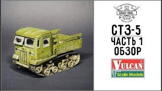 Артиллерийский тягач СТЗ-5, Vulcan Models, 1:35: Краткий обзор
