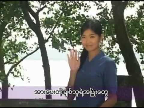"Myanmar song, ""Pann Myo Ta Yar"" by Pi Thet Kyaw"